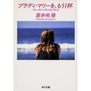 ブラディ・マリーを、もう1杯 電子書籍版 / 喜多嶋隆|ebookjapan