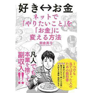 好き⇔お金 ネットで「やりたいこと」を「お金」に変える方法 電子書籍版 / 著者:朝倉真弓