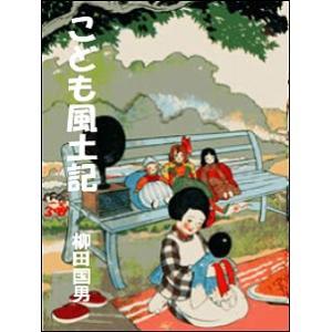 こども風土記 電子書籍版 / 著:柳田国男|ebookjapan