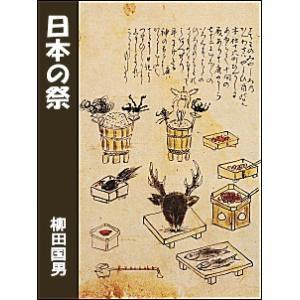 日本の祭 電子書籍版 / 著:柳田国男|ebookjapan