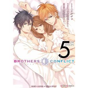 【初回50%OFFクーポン】BROTHERS CONFLICT 2nd SEASON (5) 電子書籍版|ebookjapan