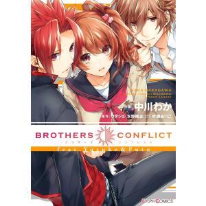 【初回50%OFFクーポン】BROTHERS CONFLICT feat.Yusuke&Futo 電子書籍版|ebookjapan