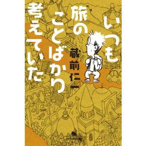 いつも旅のことばかり考えていた 電子書籍版 / 著:蔵前仁一|ebookjapan