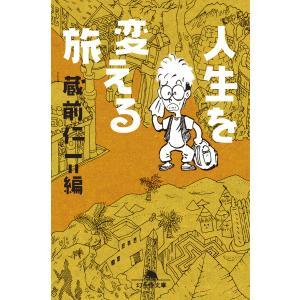 人生を変える旅 電子書籍版 / 著:蔵前仁一|ebookjapan