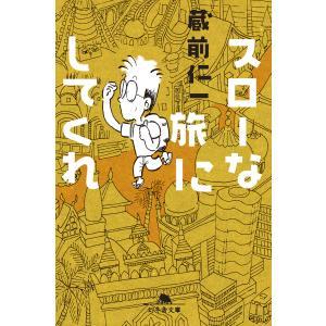 スローな旅にしてくれ 電子書籍版 / 著:蔵前仁一|ebookjapan