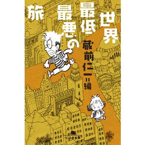 世界最低最悪の旅 電子書籍版 / 著:蔵前仁一|ebookjapan