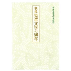 戦後児童文学の50年 電子書籍版 / 編:日本児童文学者協会|ebookjapan