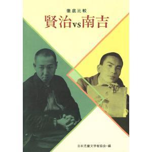 徹底比較 賢治vs南吉 電子書籍版 / 編:日本児童文学者協会|ebookjapan