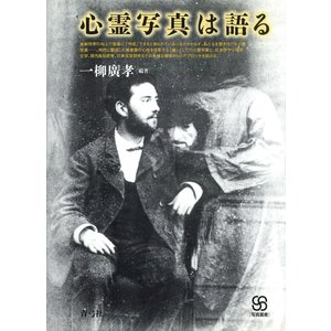 心霊写真は語る 電子書籍版 / 編著:一柳廣孝