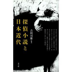 探偵小説と日本近代 電子書籍版 / 編著:吉田司雄|ebookjapan