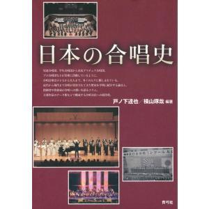 日本の合唱史 電子書籍版 / 編著:戸ノ下達也 編著:横山琢哉|ebookjapan