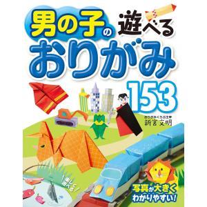 【初回50%OFFクーポン】男の子の遊べるおりがみ153 電子書籍版 / 著:新宮文明 ebookjapan