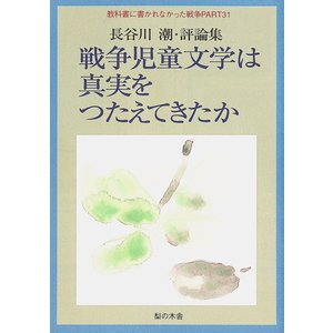 戦争児童文学は真実を伝えてきたか 電子書籍版 / 著:長谷川潮|ebookjapan