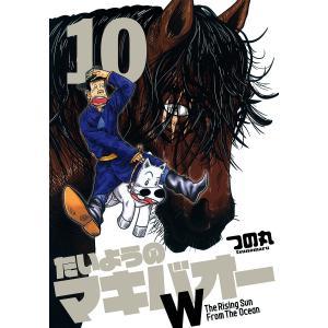 たいようのマキバオーW (10) 電子書籍版 / つの丸|ebookjapan