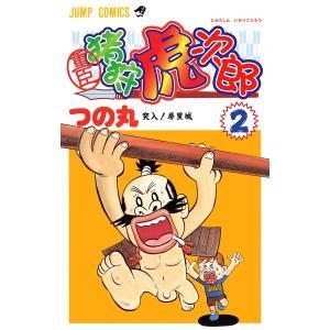 【初回50%OFFクーポン】重臣 猪狩虎次郎 (2) 電子書籍版 / つの丸|ebookjapan