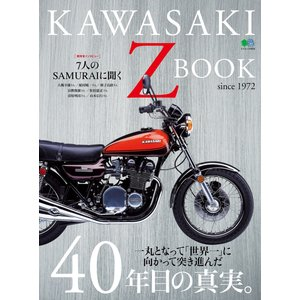 エイ出版社のバイクムック KAWASAKI Z BOOK 電子書籍版 / エイ出版社のバイクムック編集部|ebookjapan