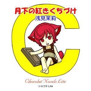 月下の紅きくちづけ 電子書籍版 / 浅見茉莉|ebookjapan