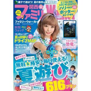 関西ファミリーウォーカー2014年夏号 電子書籍版 / 著者:関西ファミリーウォーカー編集部|ebookjapan