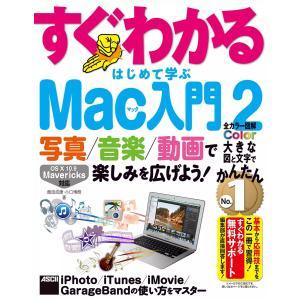 写真/音楽/動画で楽しみを広げよう! すぐわかる はじめて学ぶ Mac入門 2 iPhoto/iTu...