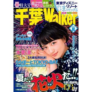 千葉ウォーカー2014夏 電子書籍版 / 著者:千葉ウォーカー編集部 ebookjapan