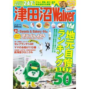 津田沼Walker 電子書籍版 / 著者:千葉ウォーカー編集部|ebookjapan