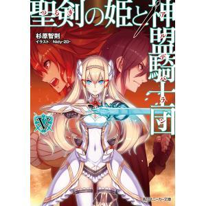 聖剣の姫と神盟騎士団 V 電子書籍版 / 著者:杉原智則 イラスト:Nidy‐2D‐|ebookjapan