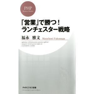 「営業」で勝つ! ランチェスター戦略 電子書籍版 / 著:福永雅文|ebookjapan