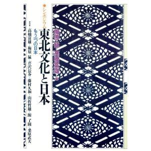【初回50%OFFクーポン】シンポジウム東北文化と日本――もう一つの日本―― 電子書籍版 / 著者代表:梅原猛 著者代表:高橋富雄 ebookjapan