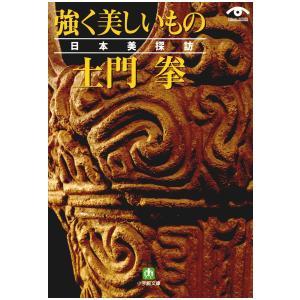 土門拳 強く美しいもの 日本美探訪(小学館文庫) 電子書籍版 / 著:土門拳|ebookjapan