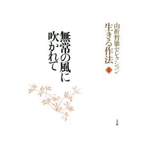 山折哲雄セレクション「生きる作法」1 無常の風に吹かれて 電子書籍版 / 著:山折哲雄