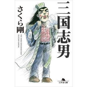 【初回50%OFFクーポン】三国志男 電子書籍版 / 著:さくら剛|ebookjapan