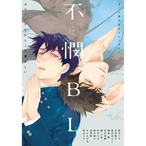 不憫BL 電子書籍版|ebookjapan