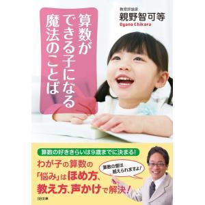 【初回50%OFFクーポン】算数ができる子になる魔法のことば 電子書籍版 / 親野智可等 ebookjapan