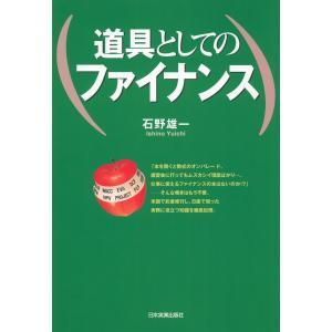 道具としてのファイナンス 電子書籍版 / 石野雄一