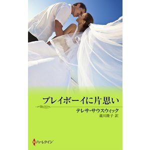 プレイボーイに片思い 電子書籍版 / テレサ・サウスウィック 翻訳:瀧川隆子|ebookjapan
