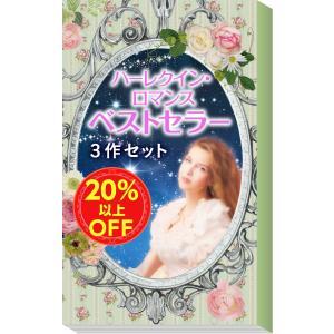 ★2008年販売トップ3★ハーレクイン・ロマンス ベストセラー3作セット 電子書籍版|ebookjapan