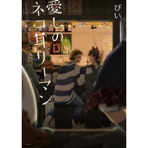 【初回50%OFFクーポン】愛しのネコ耳リーマン 電子書籍版 / ぴい|ebookjapan