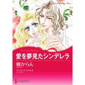 愛を夢見たシンデレラ 電子書籍版 / 檀からん 原作:キャット・キャントレル|ebookjapan