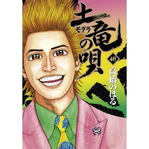 土竜(モグラ)の唄 (40) 電子書籍版 / 高橋のぼる ebookjapan