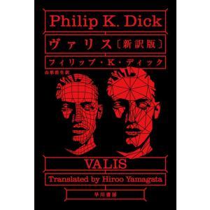 ヴァリス〔新訳版〕 電子書籍版 / フィリップ・K・ディック/山形浩生