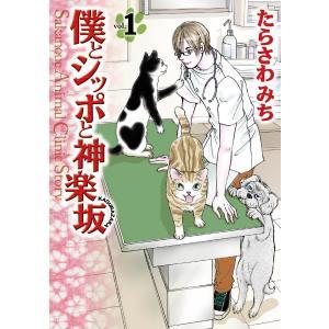 僕とシッポと神楽坂(かぐらざか) (1) 電子書籍版 / たらさわみち|ebookjapan