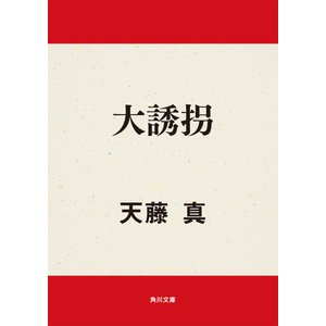 【初回50%OFFクーポン】大誘拐 電子書籍版 / 天藤真|ebookjapan