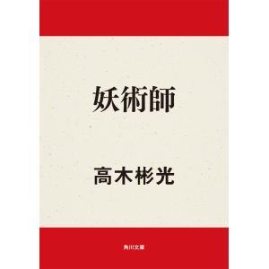 妖術師 電子書籍版 / 高木彬光|ebookjapan
