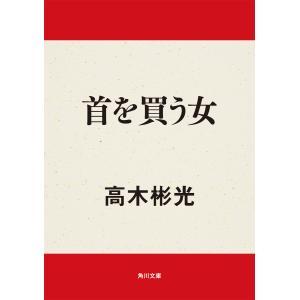 首を買う女 電子書籍版 / 高木彬光|ebookjapan