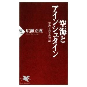 空海とアインシュタイン 宗教と科学の対話 電子書籍版 / 著:広瀬立成|ebookjapan