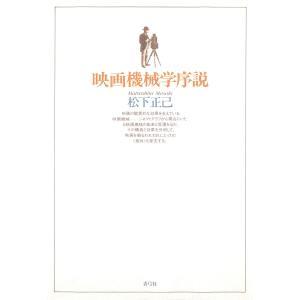 【初回50%OFFクーポン】映画機械学序説 電子書籍版 / 著:松下正己