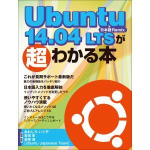 Ubuntu 14.04 LTSが超わかる本(日経BP Next ICT選書) 電子書籍版 / 著:あわしろいくや 著:吉田史 著:長南浩 ebookjapan