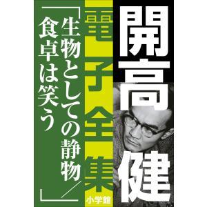 開高 健 電子全集16 生物としての静物/食卓は笑う 電子書籍版 / 開高健