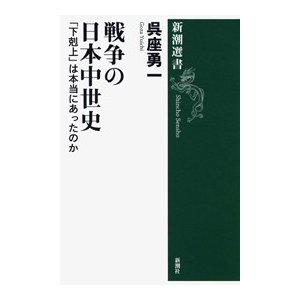 戦争の日本中世史―「下剋上」は本当にあったのか―(新潮選書) 電子書籍版 / 呉座勇一 ebookjapan