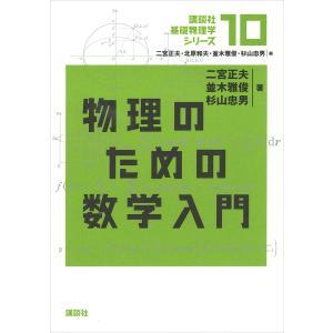 物理のための数学入門 電子書籍版 / 二宮正夫 並木雅俊 杉山忠男|ebookjapan